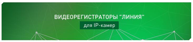 IP-видеорегистраторы «Линия»