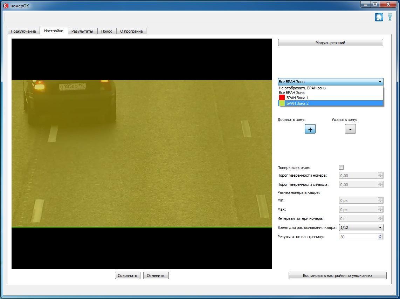 Скачать программу для поиска номеров скачать программу для стабилизации видеоизображения