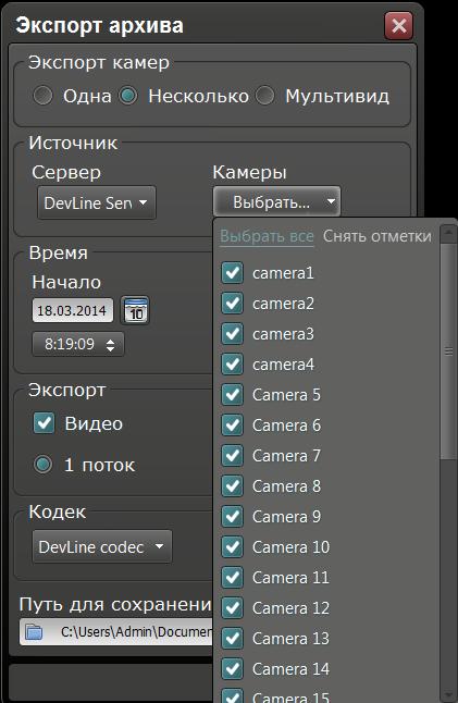 экспорта архива сразу с нескольких камер