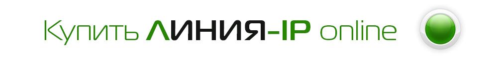 Купить Линию IP онлайн