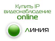 Купить онлайн