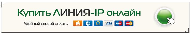 Купить Линия-IP онлайн