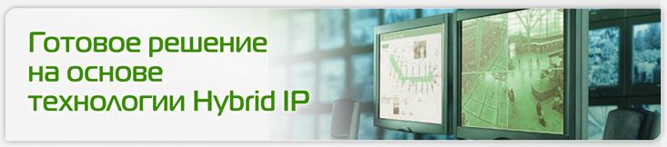 Видеосервер Hybrid IP