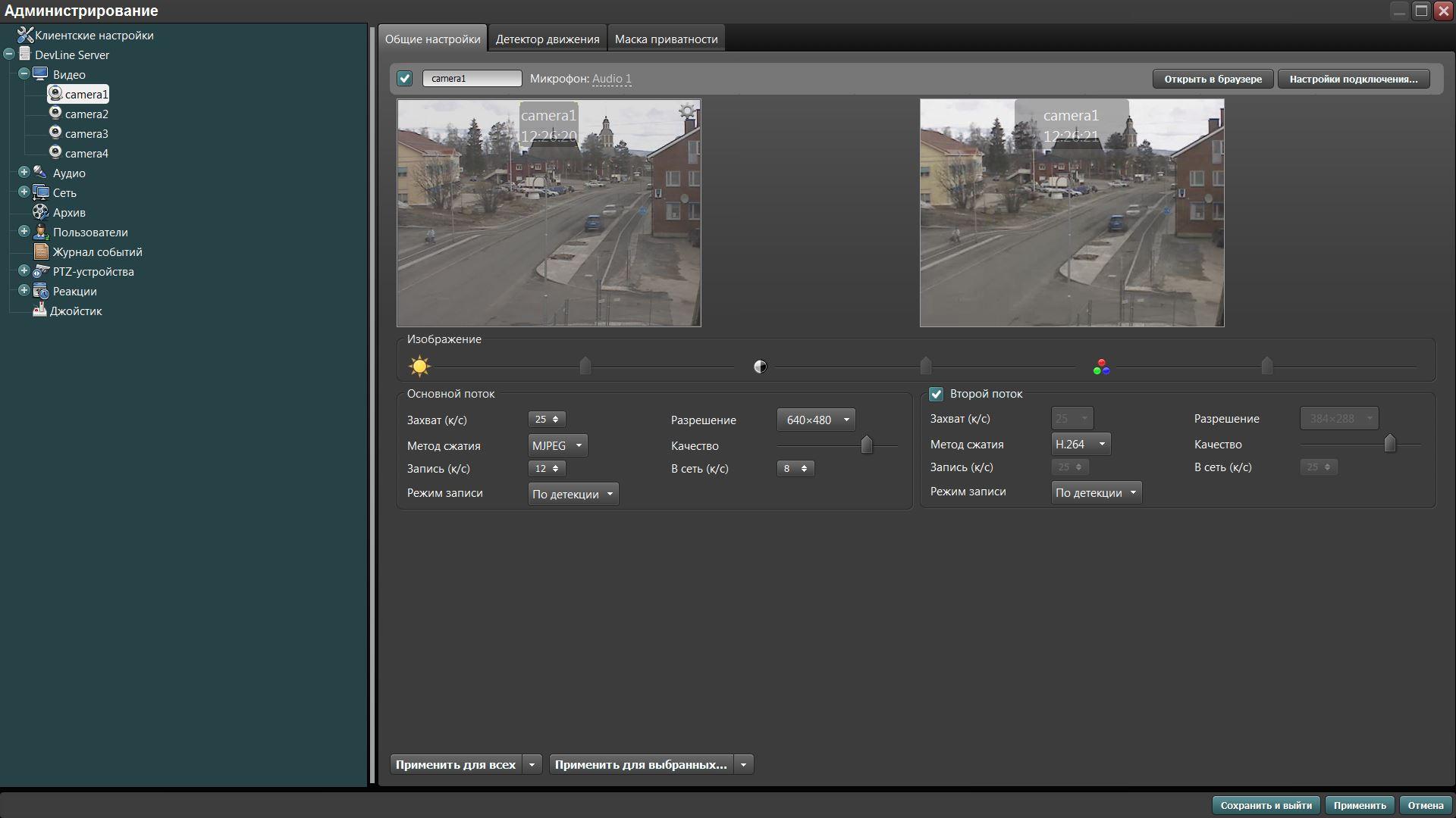 Настройка параметров каждой камеры