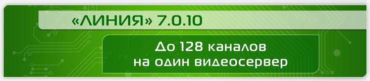 Новая версия софта «Линия» 7.0.10