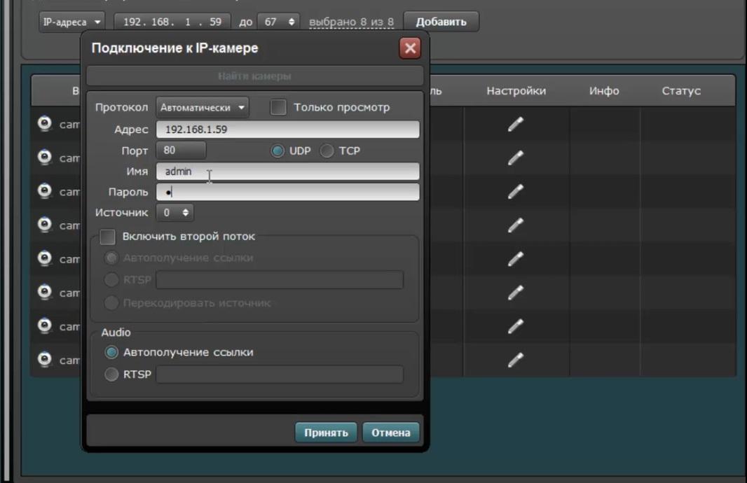 Программное обеспечение «Линия» 6.9.6: подключение камер с помощью указания диапазона ip-адресов